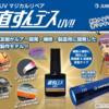 【ジャンプライズ】ルアー、ガイド、スプールエッジなどの補修にオススメ「直すんデスUV」通販サイト入荷!
