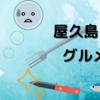 屋久島のグルメ紹介【潮騒・屋久どん】