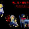 「死ニ方ノ選ビ方」 祝ふりーむコンテストアドベンチャーゲーム部門銅賞!