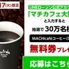 【当選】LINEでマチカフェコーヒーもらった。