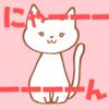 ネコになって本音を言えるWebサービス「Nyaaan」をリリースした!