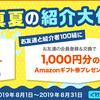 ECナビで抽選に100組にAmazonギフト券1000円プレゼント!更ももれなく500円分プレゼントも!