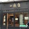 パリで一風堂が大繁盛!本格ラーメンとチキンかつ丼を食べてきた