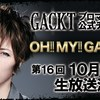 ※第十六回【OH!!MY!!GACKT!!】_笨蛋笨蛋大笨蛋