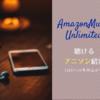 ANiUTaで聴けないけどAmazonMusicUnlimitedで聴けるアニソン(2011年~2013年作品)