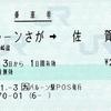 バルーンさが→佐賀 乗車券