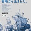 【平均年リターン6%もある、しかも複利運用の保険商材】東京海上日動あんしん生命保険のプレゼンを受けてきた。