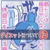 【ダイエット24話】筋トレは毎日したほうがいい?毎日しないほうがいい!?がわかる漫画