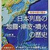 〔海外地震〕ニュージーランド南島付近でM7.4・日本への津波の影響なし(11/13)