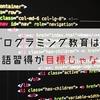 プログラミング教育は言語習得が目標じゃない
