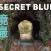 【絶景】4K Drone Japan【Secret Blue】秘境の空撮 ドローン