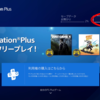【Game】「PS Plus」の利用状況を確認する方法