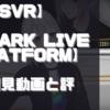 【PSVR】初見動画【VARK Live Platform】を遊んでみての感想と評価!