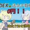 MIDEXはNANJの送金手数料が無料!?送金手順を紹介!