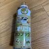 免疫力強化の為に注文したオリゴ糖が届きました。