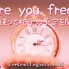 【週末英語#103】誘うときや予定を聞くときに便利な「Are you free 〜?」