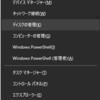 PowerShell でディスクの初期化からフォーマットを行う