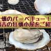 福吉の牡蠣小屋① 「伸栄丸 佐々木」さん編