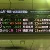 那須岳に行ってきたょ^^ part.1