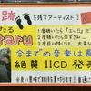 6/26(日)出演者紹介① Wataruさん