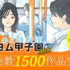 【カクヨム甲子園2020】応募総数が1,500作品を突破! これを記念して、応募者向けのキャンペーンも開催