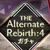 復刻:THE Alternate Rebirth4は引きなのか?