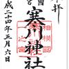相模国一宮 寒川神社の御朱印(神奈川・寒川町)〜相模線に揺られて 〜サザンの故郷