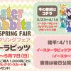 「ツキウタ。スプリングフェア ~イースターラビッツ~」2017年3月23日(木)からアニメイトにて開催!