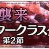 【ゆゆゆい】3月限定イベント【襲来 レオ・スタークラスター 第2節】攻略