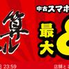 ゲオモバイルが大決算セール!!楽天市場店では更にポイント最大16倍も!