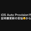 iOS Auto Provisionで証明書更新の苦悩からの解放 #cloudmobiletest #gogobitrise #bitrise #iOSAutoProvision