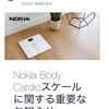 Nokia、脈波伝播速度の測定やめるってよ。。
