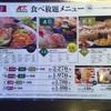 MKレストラン 飯塚店 (エムケイレストラン)