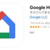 今さら聞けないGoogle Homeとアシスタント(第一回)