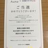 Auna×ココロートPark当選\(^o^)/ロート製薬『アウナマイルドホットクレンジングジェル』を使ってみた!