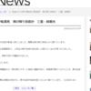 三重県 鈴鹿市 高校生 男子 飛び降り自殺