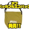【AbuGarcia】コンパクトに折りたためる便利アイテム「アブ パッカブルエコバッグ」発売!