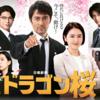 ドラゴン桜(2021) 5話 感想|藤井の将来が普通に心配。