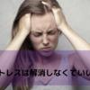 ストレスは解消しなくていい!? 脳の仕組みから考えてみるとわかりました。
