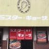 長年親しまれている京都の餃子屋「ミスター・ギョーザ」