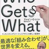 『Who Gets What』