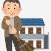 賃貸アパートの外掃除をしてきました!頭金1000万円で投資は可能なんだろうか?