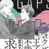 里つばめ「GAPS」長谷川さんが片桐に落ちた瞬間