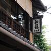 京都へ - vol.16 - 寺田屋 竜馬通り商店街