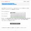 【フィッシング詐欺】疑わしいアクティビティが発生したため、アカウントがロックされました【迷惑メール】