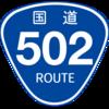 No.065 国道502号