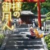一度は行ってみたい関東最強のパワースポット『三峰神社(埼玉)』