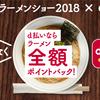 【東京ラーメンショー2018 × d払い】d払いならラーメン全額ポイントバック!(2018年10月25日~2018年11月4日)