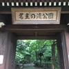 第12回日本城郭検定3級を受検してみた。手応えのほどは…。