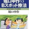 日本病巣疾患研究会に加入させていただきました。